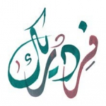 frederic en arabe.jpg